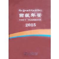 2015西藏年鉴