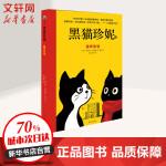 猫咪旅馆 明天出版社