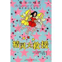 精灵大救援,(英)瑞丝,(英)班妮斯特 绘,辜璞,重庆出版社,9787229006808