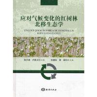 应对气候变化的红树林北移生态学 陈少波,卢昌义 海洋出版社 9787502782962