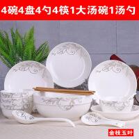 18件陶瓷餐具碗碟套装米饭碗用盘子简约中式米饭碗瓷器碗具碗筷