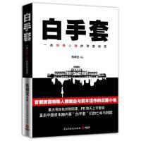 白手套陈楫宝 著民主与建设出版社
