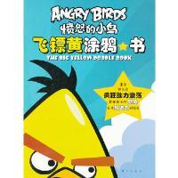 飞镖黄涂鸦书-愤怒的小鸟 ROVIO 东方出版社 9787506057196
