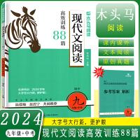 2021版 木头马 现代文阅读高效训练88篇 九年级+中考 第五版名师特训全彩升级