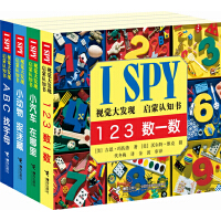 I SPY 视觉大发现 启蒙认知书(全套4本)
