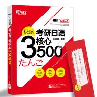 新东方 极璐考研日语核心3500词
