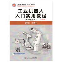 工业机器人入门实用教程(ABB机器人)