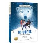 童年中国.原创实力作家书系:熊母托孤