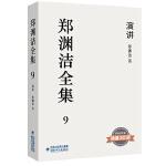 郑渊洁全集9:演讲