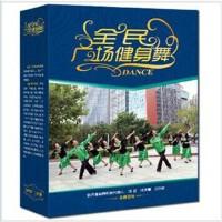 全民广场健身舞 季 10DVD 广场舞学习视频 光盘 软件