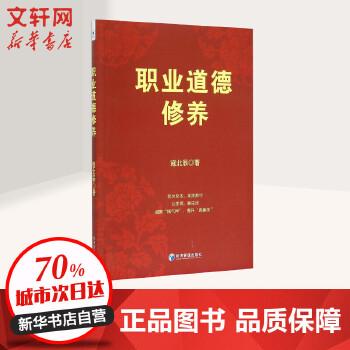 职业道德修养 经济管理出版社 【文轩正版图书】