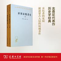 世界征服者史(2册) 商务印书馆