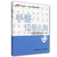 手语翻译人员(初级)――1+X职业技术・职业资格培训教材
