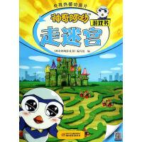 神奇阿呦 游戏书・走迷宫