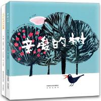 亲爱的树+不可思议的花园(套装共2册)