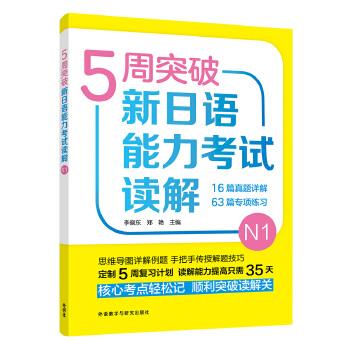 5周突破新日语能力考试读解N1