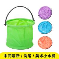 带隔层折叠水桶美术画画便携洗笔筒水粉水彩颜料洗笔桶调色桶