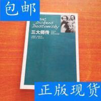 [二手旧书9成新]三大师传 /[奥地利]茨威格 著;申文林 译 浙江
