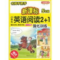 方洲新概念-新课标小学英语阅读2+1强化训练(五年级)(赠送MP3光盘)