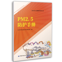 PM2.5防护手册