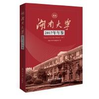 湖南大学2017年年鉴