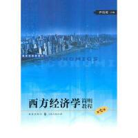 【正版二手书9成新左右】西方经济学简明教程(第七版 尹伯成 格致出版社