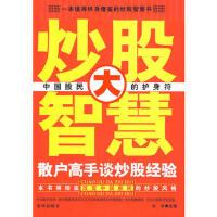 【二手书8成新】炒股大智慧 张兵 京华出版社