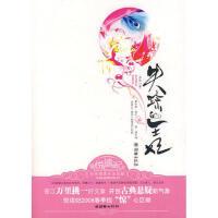 【正版二手书9成新左右】失踪的王妃 赤冰 朝华出版社
