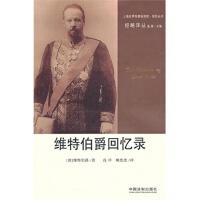 维特伯爵回忆录――经略译丛