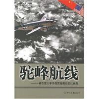 驼峰航线:一条改变太平洋战区格局的悲壮航线,赵丽娟,中国友谊出版公司【质量保障放心购买】