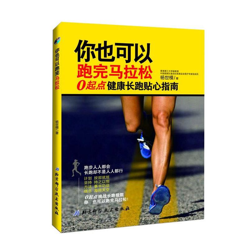 你也可以跑完马拉松(0起点健康长跑贴心指南)