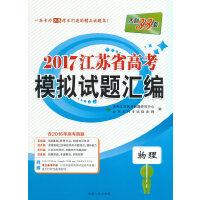 天利38套(2017)江苏省高考模拟试题汇编--物理