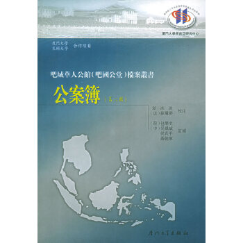 公案簿(第二辑)——吧城华人公馆(吧国公堂)档案丛书