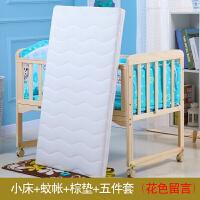 婴儿床可拼接大床宝宝睡床简易婴儿床儿童摇篮床经济型实木多功能新生儿可拼接大床ZQ215 +五件套+棕垫