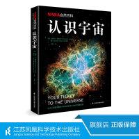 NASA自然百科:认识宇宙 宇宙大百科 宇宙书籍 儿童百科全书 科普书籍 自然百科 科学课外书 科普书籍 小学生 读物