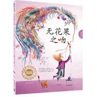 无花果之吻 (法)弗赖尔,(法)佩兰 绘 黑龙江教育出版社 9787531671213