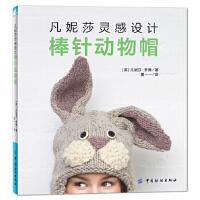 凡妮莎灵感设计:棒针动物帽,[英]凡妮莎梦茜,中国纺织出版社【质量保障放心购买】