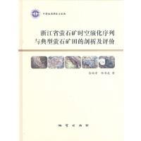 浙江省萤石矿时空演化序列与典型萤石矿田的剖析及评价 地质出版社9787116083967