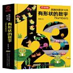 洞洞创意学习书:有形状的数字