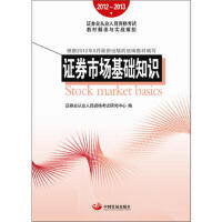 【二手书8成新】证券市场基础知识 证券业从业人员资格考试研究中心 中国发展出版社