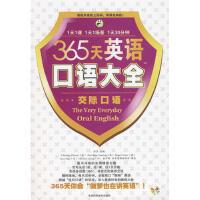 【正版二手书9成新左右】昂秀外语―交际口语:365天英语口语大全 (附 昂秀 天津科学技术出版社