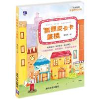 狐狸皮卡卡盖楼,谭旭东 著 著作,清华大学出版社