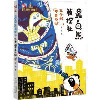 黑白熊侦探社 三个解不开的谜 全彩特别版【新华书店 选购无忧】
