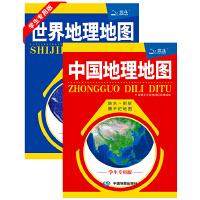 """中国 世界地理地图--学生专用版(套装2册组合)(浓缩了""""新课标中学地理学习""""的精华,为学生量身定制的地理学习专用地图"""
