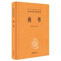 尚书(精)--中华经典名著全本全注全译丛书