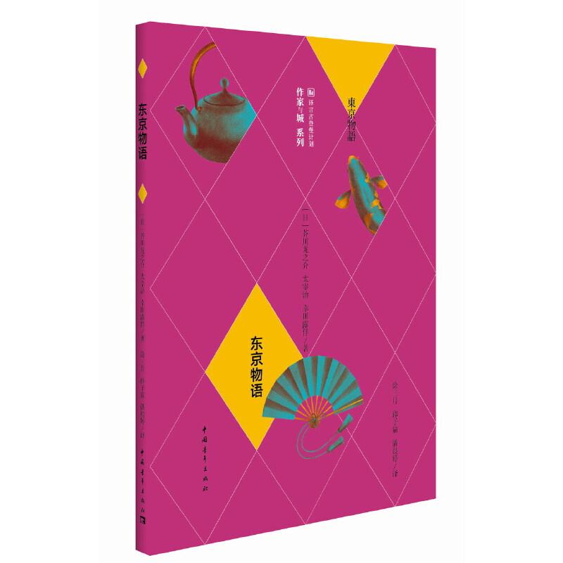 东京物语让外文经典在中文世界重生