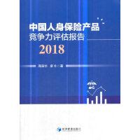 中国人身保险产品竞争力评估报告(2018)