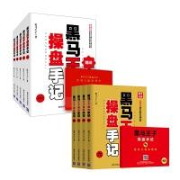 黑马王子操盘手记1-9册(套装共9册)