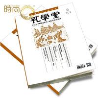 孔学堂杂志2019年全年杂志订阅季刊中英双语版杂志一年共4期 10月起订 当代贵州