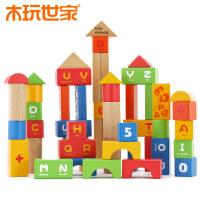 木玩世家桶装经典50粒儿童玩具益智早教大块积木,24M+ 经济桶装 多认知 21种搭法 进口榉木
